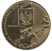 90-я годовщина битвы за Варшаву (1920-2010). Монета 2 злотых, 2010 год, Польша.