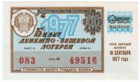 Денежно-вещевая лотерея. Лотерейный билет. 1977 год. (Туристский выпуск).