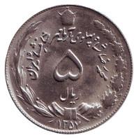 Монета 5 риалов. 1978 год, Иран. Тип 2.