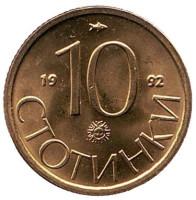 Монета 10 стотинок. 1992 год, Болгария. UNC.