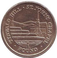 Тинвальд. Монета 1 фунт. 2014 год, Остров Мэн.