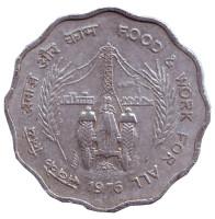 """ФАО. Еда и работа для всех. Монета 10 пайсов. 1976 год, Индия. (""""♦"""" - Бомбей). Из обращения."""
