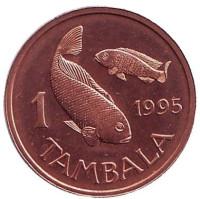 Рыбы. Монета 1 тамбала, 1995 год, Малави. (Немагнитная)
