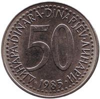 Монета 50 динаров. 1985 год, Югославия.