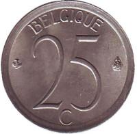 25 сантимов. 1974 год, Бельгия. (Belgique)