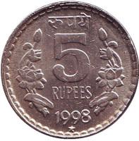 "Монета 5 рупий. 1998 год, Индия. (""*"" - Хайдарабад)"