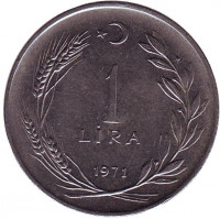 Монета 1 лира. 1971 год, Турция.