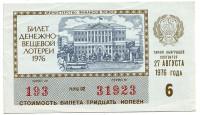 Денежно-вещевая лотерея. Лотерейный билет. 1976 год. (Выпуск 6).