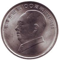 100 лет со дня рождения Мао Цзэдуна. Монета 1 юань. 1993 год, КНР.