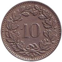 Монета 10 раппенов. 1952 год, Швейцария.