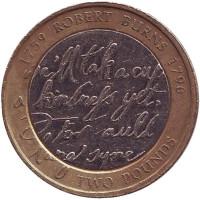 250 лет со дня рождения Роберта Бёрнса. Монета 2 фунта. 2009 год, Великобритания.