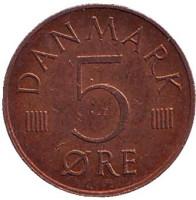 Монета 5 эре. 1973 год, Дания. S;B