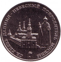 Св. Даниил небесный - покровитель Москвы. Памятный жетон, ММД.