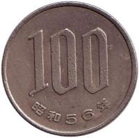 Монета 100 йен. 1981 год, Япония.