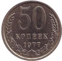 Монета 50 копеек, 1977 год, СССР. XF.