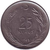 Монета 25 курушей. 1963 год, Турция.