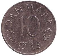 Монета 10 эре. 1974 год, Дания. S;B
