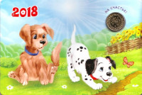 Год собаки. Лунный календарь. Сувенирный жетон в открытке, СПМД, Россия. (Вариант 2)