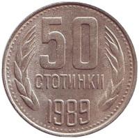 Монета 50 стотинок. 1989 год, Болгария.