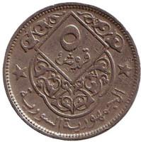 Монета 5 пиастров. 1948 год, Сирия.