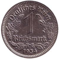 Монета 1 рейхсмарка. 1934 (J) год, Третий Рейх (Германия).