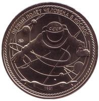 Первый полёт человека в космос. Музей космонавтики. Памятный жетон, ММД. (Латунь).
