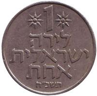 Монета 1 лира. 1968 год, Израиль. Из обращения.