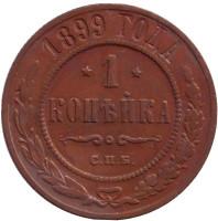 Монета 1 копейка. 1899 год, Российская империя.