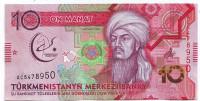 V Азиатские игры в Ашхабаде. Банкнота 10 манат. 2017 год, Туркменистан.