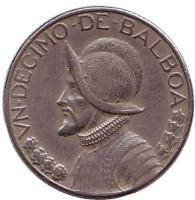 Васко Нуньес де Бальбоа. Монета 1/10 бальбоа. 1982 год, Панама.