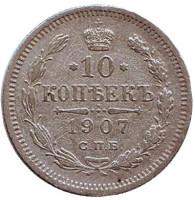 Монета 10 копеек. 1907 год, Российская империя.