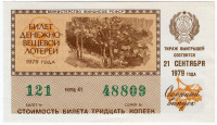 Денежно-вещевая лотерея. Лотерейный билет. 1979 год. (Осенний выпуск).