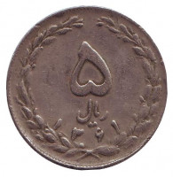 Монета 5 риалов. 1982 год, Иран.