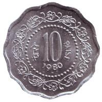 "Монета 10 пайсов. 1980 год, Индия. (""♦"" - Бомбей). aUNC."