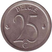 25 сантимов. 1975 год, Бельгия. (Belgie)