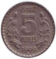 """Монета 5 рупий. 1999 год, Индия. (""""°"""" - Ноида)"""