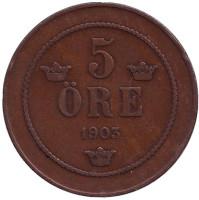 Монета 5 эре. 1903 год, Швеция.