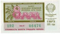 Денежно-вещевая лотерея. Лотерейный билет. 1976 год. (Праздничный выпуск - 8 марта!).