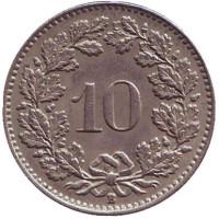 Монета 10 раппенов. 1953 год, Швейцария.