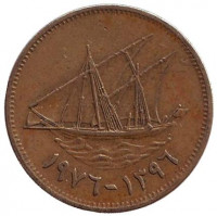 Парусник. Монета 5 филсов. 1976 год, Кувейт.