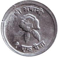 Цветок. Монета 1 пайса. 1969 год, Непал.