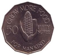 ФАО. Кукуруза. 5 лет независимости. Монета 50 нгве. 1969 год, Замбия.