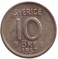 Монета 10 эре. 1957 год. Швеция.