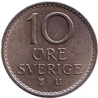 Монета 10 эре. 1967 год, Швеция.