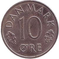 Монета 10 эре. 1981 год, Дания. B;B