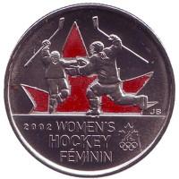 Олимпийские игры в Солт-Лейк-Сити. Женский хоккей. Монета 25 центов. 2009 год, Канада. (Цветная)
