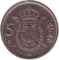 Монета 5 песет. 1982 год, Испания.