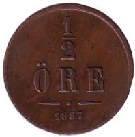 Монета 1/2 эре. 1857 год, Швеция.