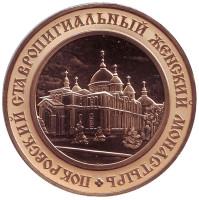 Покровский ставропигиальный женский монастырь. Матрона Московская. Настольная медаль, ММД.