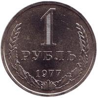 Монета 1 рубль. 1977 год, СССР. aUNC.